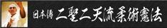 日本傳・二聖二天流柔術憲法